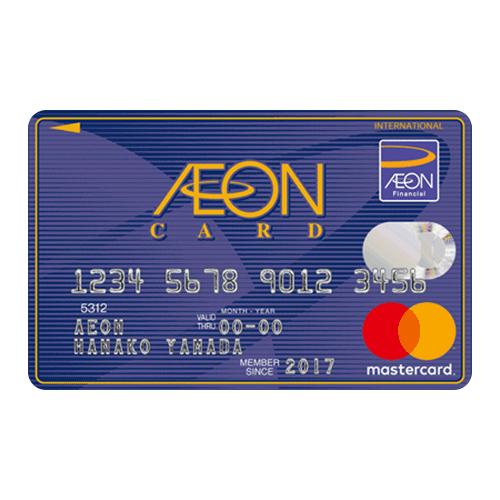 イオンカード - 優待サービスデーが嬉しい人気のお買い物カード