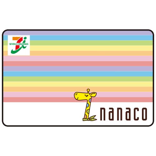 nanaco(ナナコ)-きりんが目印 ポイント力が特徴の電子マネー