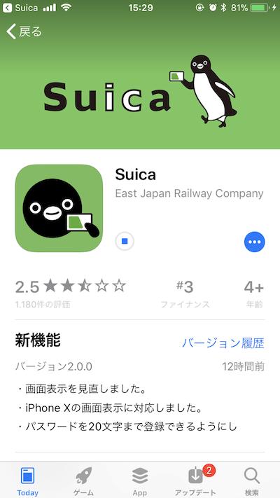 App Storeでのアップデート