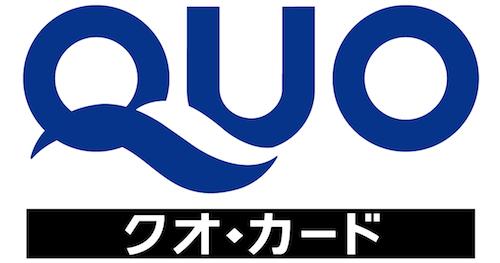 クオカード(QUOカード) - 意匠、絵柄が豊富で広く利用されているプリペイドカード