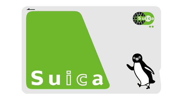 Suicaのオートチャージサービス、2018年3月17日から出場時にも対応へ